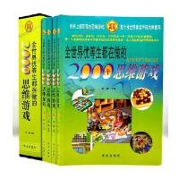 全世界优等生都在做的2000个思维游戏精装4册 带礼盒带答案 全世界优等生都在做的2000个思维游戏(中国青少年成长必