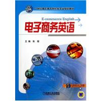 现货 库存1本 电子商务英语(21世纪高职高专财经类专业规划教材)