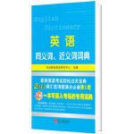 【二手旧书9成新】职称英语系列:英语同义词、近义词词典(2013)(理工类) 天合教育职称外语考试研究中心,葛瑞英,李