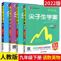 尖子生学案 语文+数学+英语+物理九年级下册套装4本 人教版 RJ 版九年级下册教辅 语数英物