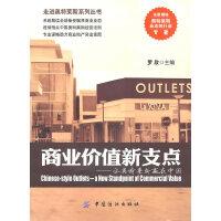 商业价值新支点:让奥特莱斯赢在中国 罗欣,中国纺织出版社,9787506470094