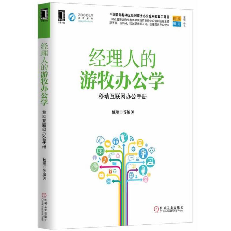 经理人的游牧办公学 移动互联网办公手册(中国首部移动互联网商务办公应用实战工具书)