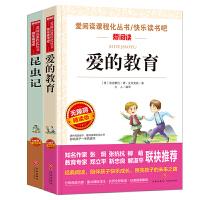 爱的教育+昆虫记(套装共2册)