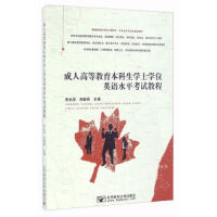 成人高等教育本科生学士学位英语水平考试教程 李永安,师新民 9787563548965 北京邮电大学出版社
