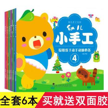 全6册幼儿趣味立体小手工书 儿童3d立体书折纸剪纸大全 幼儿园入学