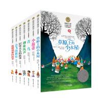 国际大奖儿童文学全7册 草原上的小木屋9-10-12-15岁中小学生励志故事书 三四五六年级儿童书籍柳林风声 青鸟 会飞的教室课外读物畅销书