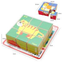 榉木拼拼乐9粒六面画立体拼图拼板积木木制儿童智力玩具