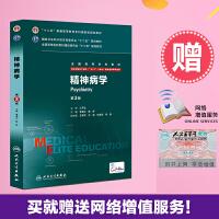 8年制 精神病学 第三版第3版 配增值服务 李凌江 陆林 八年制及七年制临床医学专业教材 人民卫生出版社 十二五规划教