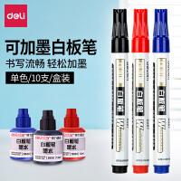 得力白板笔可擦笔 可加墨水教师用大容量白板笔 楼盘销售营销会议笔白板展示笔