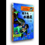 【正版现货】童话联合国系列之031:孩子与水精灵 (韩)咸泳莲 9787550224780 北京联合出版公司