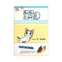 【正版全新直发】甜甜私房猫(3猫急跳窗) (日)湖南彼方 9787510023071 世界图书出版公司