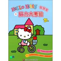 Hello Kitty智慧集:脑力大考验 南京漫尚文化传媒有限公司 江苏凤凰少年儿童出版社9787534687242【