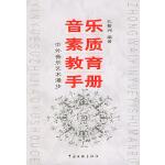 音乐素质教育手册(中外音乐艺术漫步) 孔繁洲 9787505936096 中国文联出版社