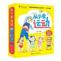 从小爱运动(全6册) 9787571406219 刘允 北京科学技术