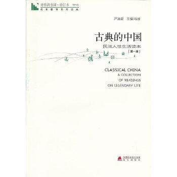 古典的中国