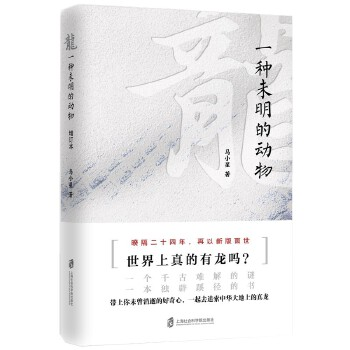 龙: 一种未明的动物(增订本) 暌隔24年,再以新版面世 一个千古难解的谜 一本独辟蹊径的书