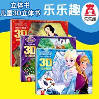 冰雪奇缘 白雪公主 小公主苏菲亚 全3册书迪士尼经典故事书艾莎绘本女孩喜欢的3d翻翻书乐乐趣童书幼儿园漫画书籍3-6-7