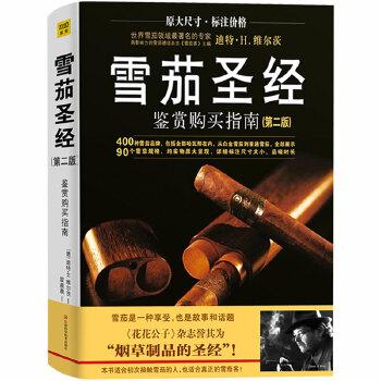 正版包邮 雪茄圣经鉴赏购买指南400种雪茄品牌包括全部哈瓦那在内从白金雪茄到普通雪茄全部展示90个雪茄规格不论常见或稀有 正品保证丨优质售后|买贵退差