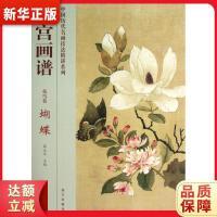 故宫画谱 花鸟卷 蝴蝶 陈逸 故宫出版社 9787513403245