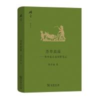 正版全新 碎金文丛4・芳草茵茵:费孝通自选田野笔记