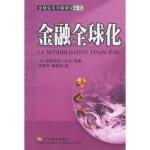金融全球化 (法)沙奈(Chesnais,F.) 中央编译出版社 9787801093837