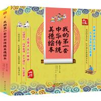 原创精美手绘系列:我的第一套中华传统美德绘本(全彩注音版 套装共6册)