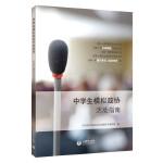 中学生模拟政协活动指南