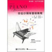 菲伯尔钢琴基础教程--第2级.技巧和演奏 [美] 南希・菲伯尔,[美] 兰德尔・菲伯尔 著,艾姿萱 9787103044