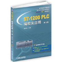 S7-1200 PLC编程及应用(第3版) 廖常初 9787111563136 机械工业出版社【直发】 达额立减 闪电发