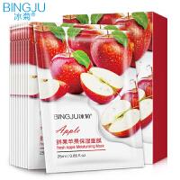 【春季新品】冰菊(BingJu)鲜果苹果保湿面膜补水保湿面膜女 10片