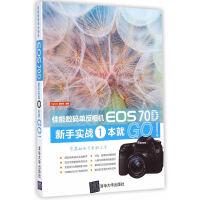 佳能数码单反相机EOS 70D新手实战一本就GO! 5iphoto器材控著 清华大学出版社 9787302363149