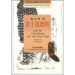 【新书店正版】道德经辜正坤9787301028155北京大学出版社