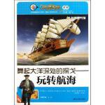 【全新直发】舞起大洋深处的探戈-玩转航海:玩转科学系列 杨广军