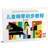 儿童钢琴初步教程3 有声音乐系列图书