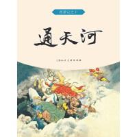 西游记连环画・通天河(电子书)