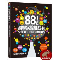 88 1/2科学实验挑战书(安万特奖得主尼克.阿诺德全新重磅力作,亲手做试验,学习隐藏在生活中的科学原理)