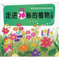 妙妙亲子科学游戏故事.走进神秘的植物王国 刘小涵,张松 编著 9787508279688 金盾出版社【直发】 达额立减