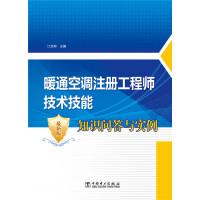 暖通空调注册工程师技术技能知识问答与实例 9787512367166 中国电力出版社