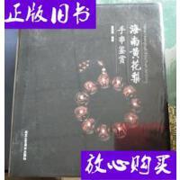 [二手旧书9成新]海南黄花梨手串鉴赏 /晋亚民 北京工艺美术出版社