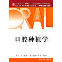 【新书店正版】口腔种植学(研究生)刘宝林9787117138826人民卫生出版社