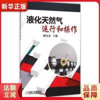 液化天然气运行和操作 顾安忠 9787111470311 机械工业出版社 新华正版 全国70%城市次日达