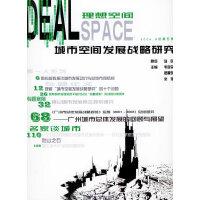 城市空间发展战略研究:理想空间(2004.8总第五辑)