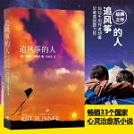 追风筝的人 正版 初中生小学生阅读名著六年级推荐文学小说散文上海世纪出版