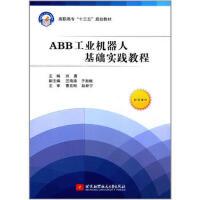 全新正版ABB工业机器人基础实践教程(高职高专)(十三五) 刘勇 9787512424708 北京航空航天大学出版社