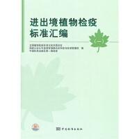 进出境植物检疫标准汇编(一 二 三)全套3本