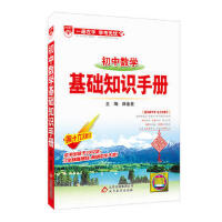 2018基础知识手册 初中数学 薛金星 9787552269598 北京教育出版社 正版图书书籍 畅销书籍 2018年