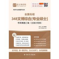 全国名校348文博综合[专业硕士]考研真题汇编(含部分答案)