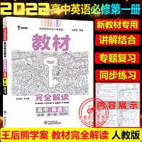 教材完全解读高中英语必修第一册人教版RJ2022新教材专用版高一英语必修1