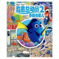 多莉去哪儿找找看 大开本美国迪士尼书海底总动员2 图画捉迷藏书儿童6-9岁精华版小学生益智游戏隐藏的图画专注力训练书思