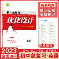2020版 志鸿优化设计初中总复习 初中设计英语 (人教) 通用版 中考复习 初三 9年级 初中复习资料书